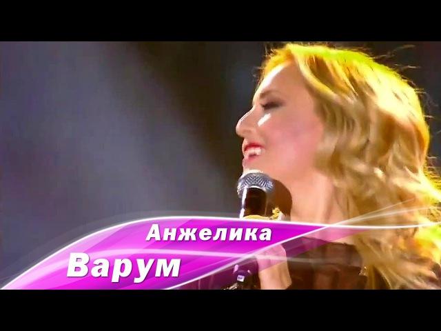 Анжелика Варум Сумасшедшая Песня года 2013