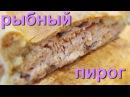 Бабушкин Сибирский рыбный пирог Секретный семейный рецепт