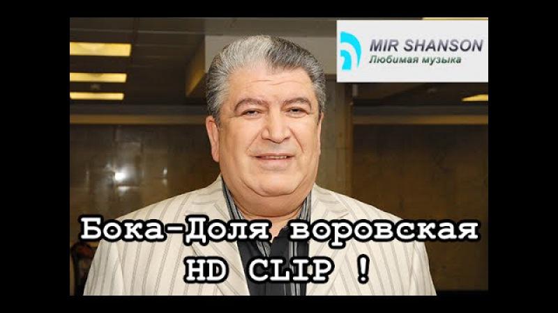 Бока-Доля воровская , boka-dolya vorovskya HD