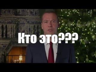 Это КТО??? Вместо Медведева россиян поздравил его двойник!