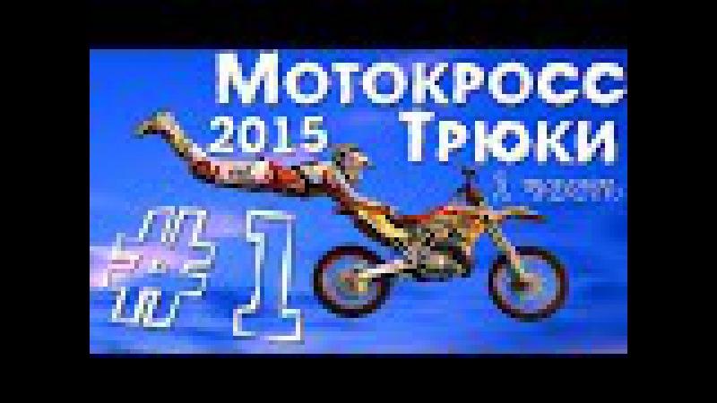 Мотокросс Трюки 2015 1 [FMX Tricks]