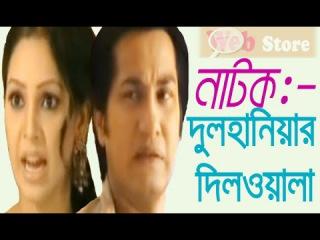 Dhakaiya Bangla Comedy Natok - Dulhaniyar Dilwala - by Prova Sajal