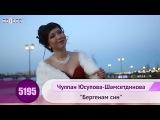 Чулпан Юсупова-Шамсутдинова  -