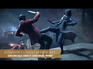 Assassins Creed Syndicate - Близнецы Иви и Джейкоб Фрай RUHD