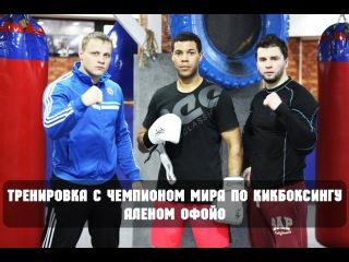 100PuDoV TV - №20 - Тренировка с чемпионом мира по кикбоксингу - Аленом Офойо