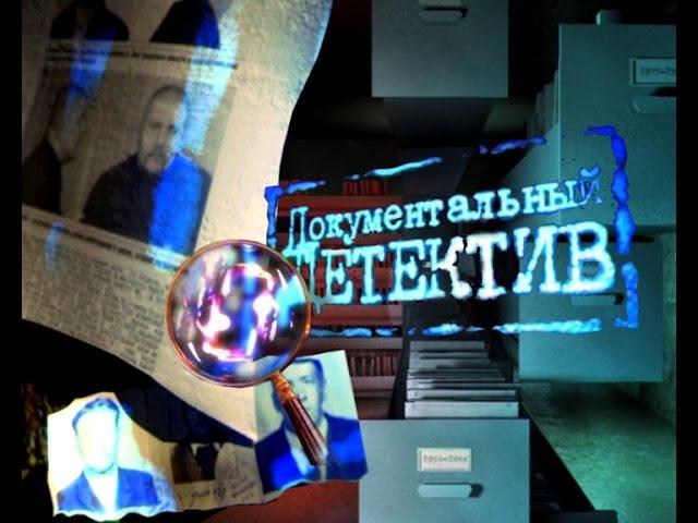Документальный детектив Ленинград Киев Прерванный полёт