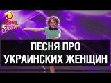 Песня про украинских женщин Дизель Шоу выпуск 3, 04.12