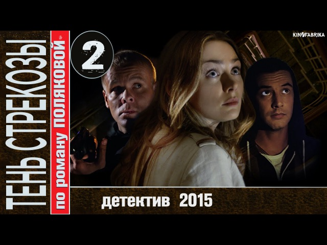 Тень стрекозы (2015). 2 серия. Детектив, мелодрама, сериал.