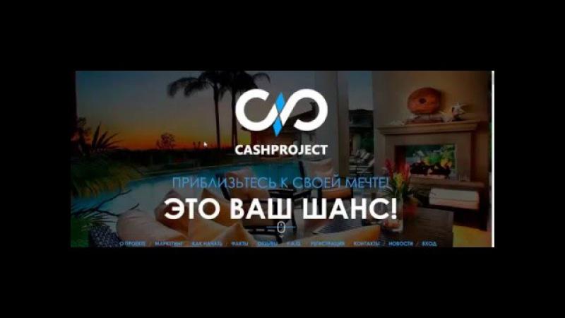 Přehled projektu cashproject ru jedním z partnerů