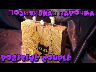 Сумочка-клатч из цельного дубового корня. Handbag made of wood oak