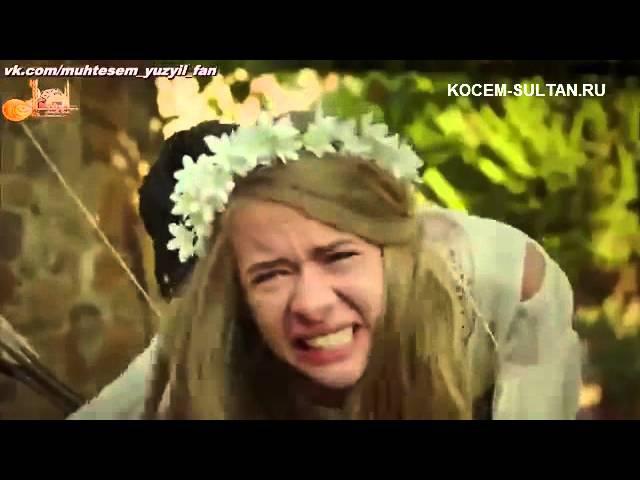 Кесем султан 1 серия смотрите первые кадры на сайте tureckie-seriali.ru
