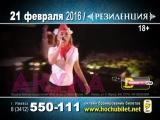 21 февраля, клуб Резиденция, Дискач 90-х. Спец гость - АКУЛА! т. 550-111, hochubilet.net!
