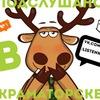 Подслушано в Краматорске (вся правда)