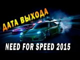 Need For Speed 2015 - release date for PC (PC)
