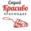 Новостройки и застройщики в Краснодаре