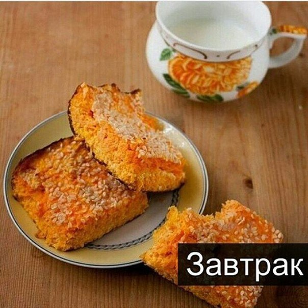 Творожная запеканка с морковью 100 гр — 77 ккал… (1 фото) - картинка