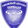 """Снежный Десант """"Торнадо"""" 2016"""
