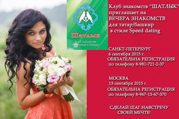 Сайт знакомств татары знакомятся здесь ташкент