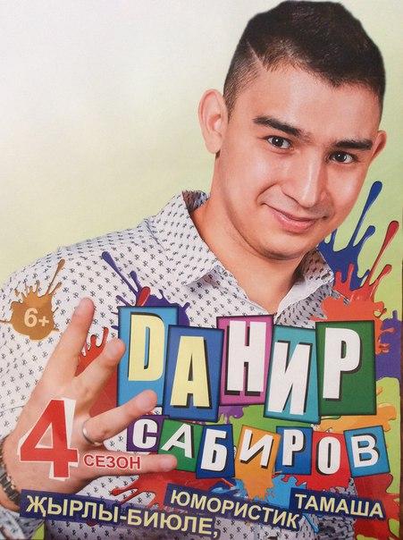 Динар Сабиров в Димитровград