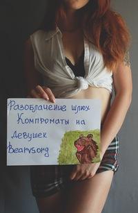 Разоблачение девушек шлюшек вконтакте