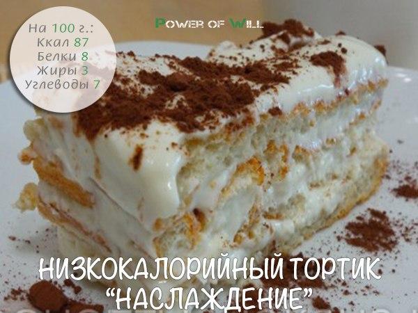 Низкокалорийный торт в домашних условиях рецепт с фото