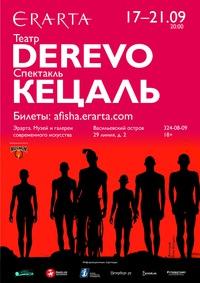 17-21/09-Театр DEREVO. КЕЦАЛЬ на Эрарта Сцене