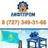 Грузовые подъемники лифты ТОО ЛИФТПРОМ Казахстан