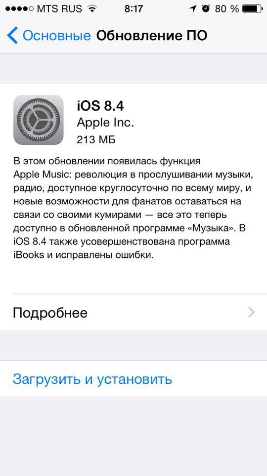 Обновление iOS 8.4 через OTA