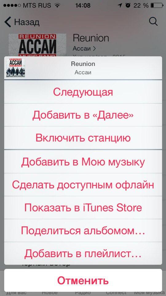 офлайн прослушивание музыки Apple Music iOS 8.4