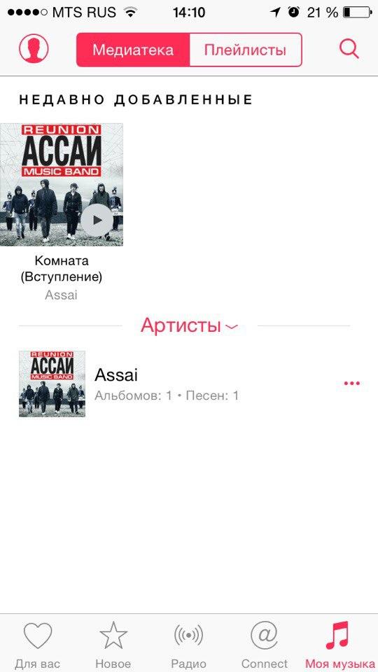 офлайн прослушивание своей музыки iOS 8.4