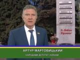 Артур Мартовицкий: День Победы - это праздник, который вошел в наши сердца как символ героизма и мужества нашего народа.