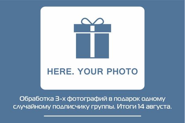 Профессиональная обработка фото Студия Ретушь