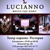 Театр/Ресторан/Караоке Lucciano