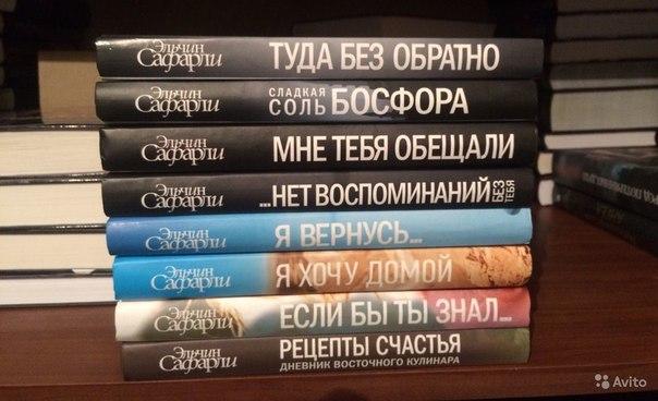 Абсолютно Новые книги Эльчин Сафарли из серии Бестселлеры Эльчина Сафарли!