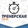 Тренерская online
