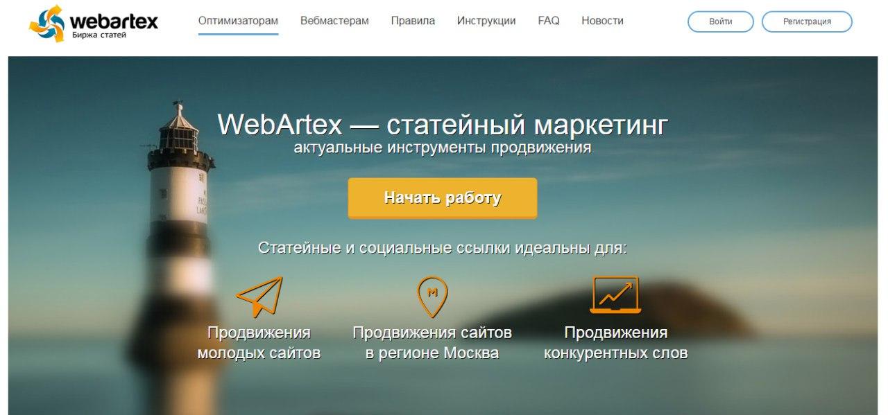 Биржа нового поколения - Webartex. Желаешь делиться фото и ставить лайки с пользой? -  Тогда Вы по адресу (Кейс).