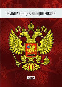 Dvd. большая энциклопедия россии (переиздание), ИДДК