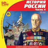 Cd-rom. история россии. часть 4. xx век, 1С