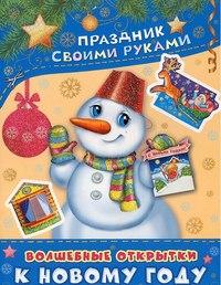 Волшебные открытки к новому году. альбом самоделок