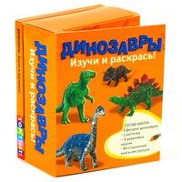 """Набор для творчества """"динозавры. изучи и раскрась!"""", Новый формат"""