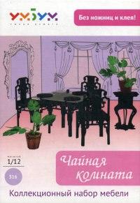 """Коллекционный набор мебели """"чайная комната"""", Умная бумага"""
