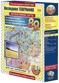 Cd-rom. география россии. 8-9 класс. европейская часть. интерактивные карты по географии. учебное мультимедиа программное обеспе, Экзамен-Медиа