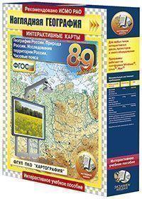 Cd-rom. география. 8-9 класс. природа россии. интерактивные карты по географии. учебное мультимедиа программное обеспечение для , Экзамен-Медиа