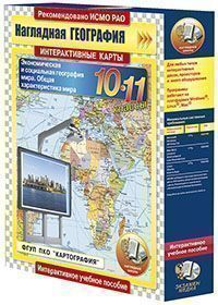 Cd-rom. география.10-11 класс. общая характеристика мира. интерактивные карты по географии. учебное мультимедиа программное обес, Экзамен-Медиа