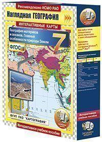 Cd-rom. география. 7 класс. главные особенности природы земли. интерактивные карты по географии. учебное мультимедиа программное, Экзамен-Медиа