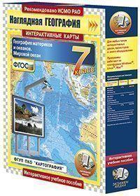 Dvd. география. 7 класс. мировой океан. интерактивные карты по географии. учебное мультимедиа программное обеспечение для любых , Экзамен-Медиа