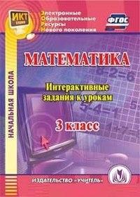Cd-rom. математика. 3 класс. интерактивные задания к урокам. компакт-диск для компьютера. фгос, Учитель