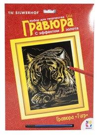 """Набор для творчества """"гравюра. hobby. тигр"""", с эффектом золота, Silwerhof"""