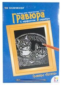 """Набор для творчества """"гравюра. hobby. котята"""", с эффектом серебра, Silwerhof"""