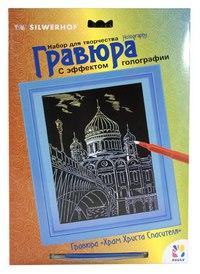 """Набор для творчества """"гравюра. hobby. храм христа спасителя"""", с голографическим эффектом, Silwerhof"""